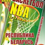 Афиша баскетбол