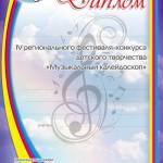 диплом а4 музыкальный фестиваль