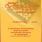 диплом а4 шахматы