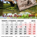 Календарь настенный  шпигель а4