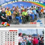 Календарь настенный  шпигель а4  индивидуальная календарная сетка