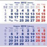 Календарь настенный  шпигель а4  1 рекламное поле
