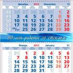 Календарь настенный  шпигель а4  3 рекламных поля