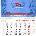 Календарь настенный  шпигель а4  календарная сетка 3 в 1