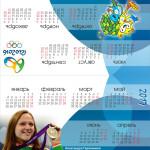 Календарь домик А4