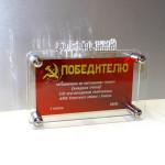 Приз акриловый  (статуэтка) на дистанционных держателях, металлическая вставка с полноцветной печатью